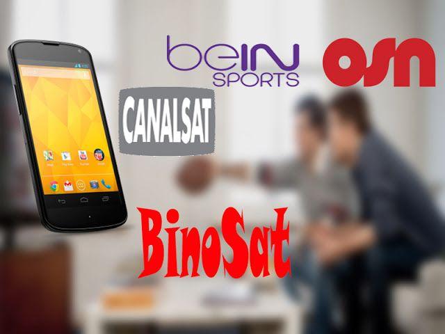 شاهد قنوات Bein Sport عبر هذا التطبيق الرائع مع كود التفعيل