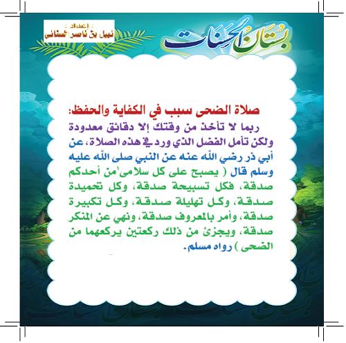 صلاة الضحى وقتها فضلها كيفيتها منتدى رحمة مهداة التعليمي Islamic Kids Activities Islam For Kids Activities For Kids