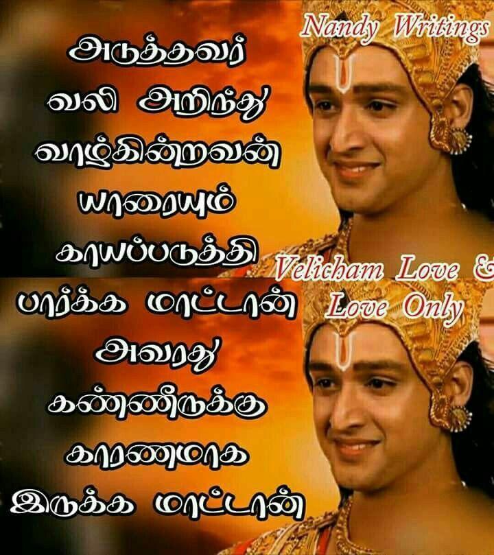 Pin By Mumthaj Begum On Learning Mahabharata Quotes Krishna