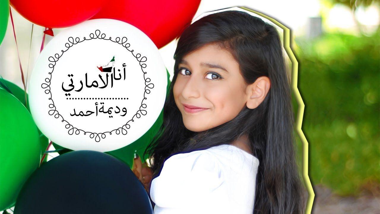 كليب انا الإماراتي وديمه احمد 2016 Sheikh Zayed Grand Mosque Grand Mosque United Arab Emirates