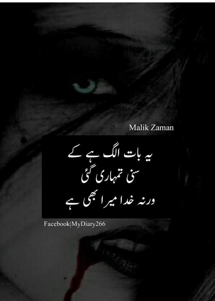 Pin by my pinterest on Poetry | Urdu poetry, Love quotes ...