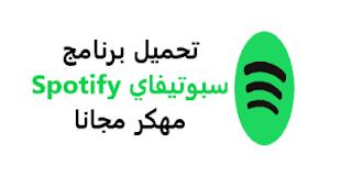 تحميل برنامج سبوتيفاي للكمبيوتر للايفون للاندرويد مجانا 2020 تنزيل تطبيق Spotify Premium Apk مهكر بلس Spotify Premium Spotify Computer Programming
