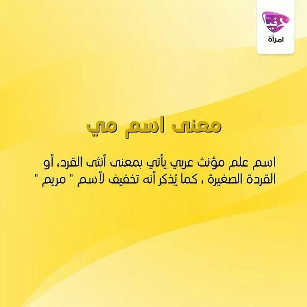 Pin On Arabes