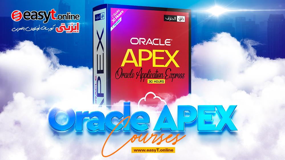 تعلم أوراكل أبكس Oracle Apex Data Dashboard Download Free Movies Online Oracle Apex