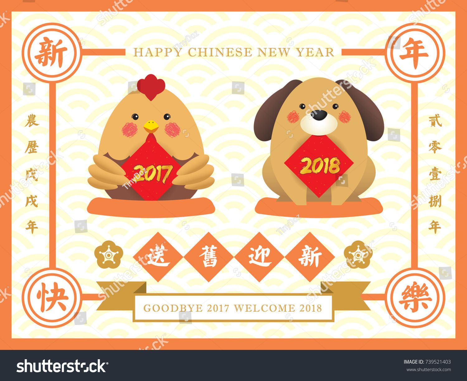 chinese new year greeting card with cute cartoon chicken and dog with couplet in vintage style design caption send off the old year 2017 and welcome the