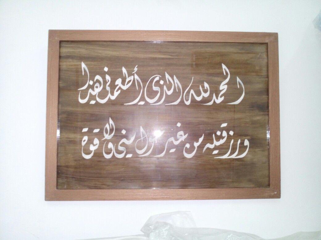 دعاء الطعام Islamic Art Calligraphy Islamic Art Decor