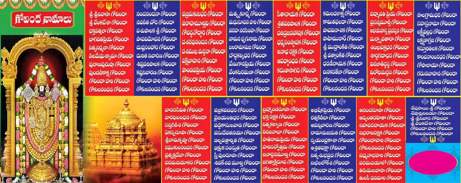 Telugu Govinda Namalu