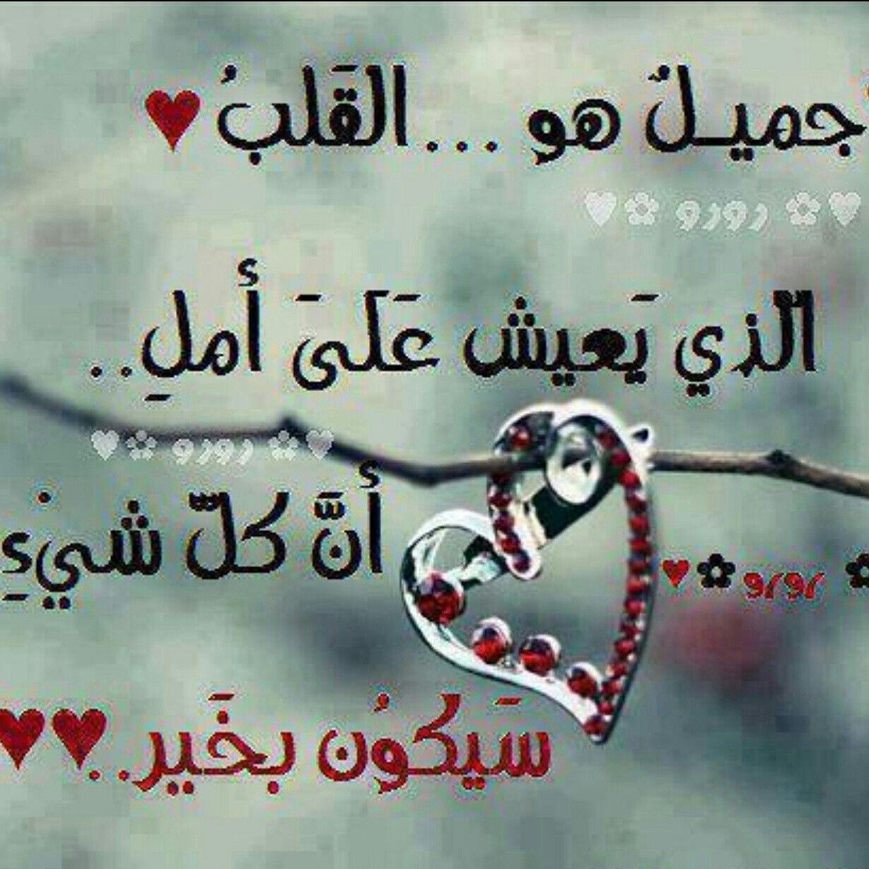 صباحكم أمل من الله Arabic Quotes Arabic Arabic Calligraphy