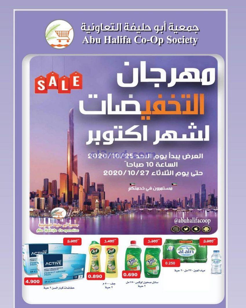 عروض جمعية أبو حليفة التعاونية حتى 27 10 2020 10 Things Aoa Kuwait