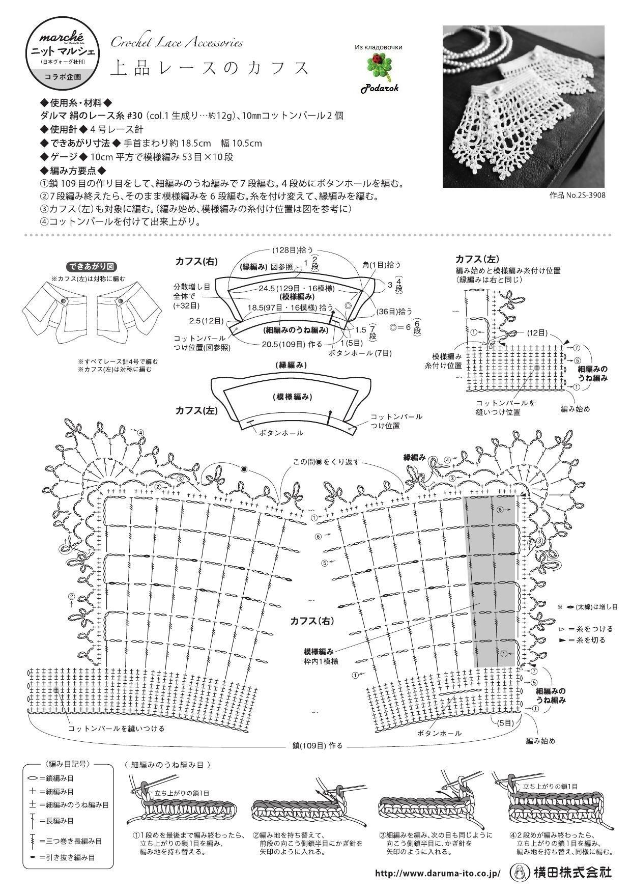 收集的领子2 - 蕾妮 - 蕾雨轩 | Crochet | Pinterest | Picasa