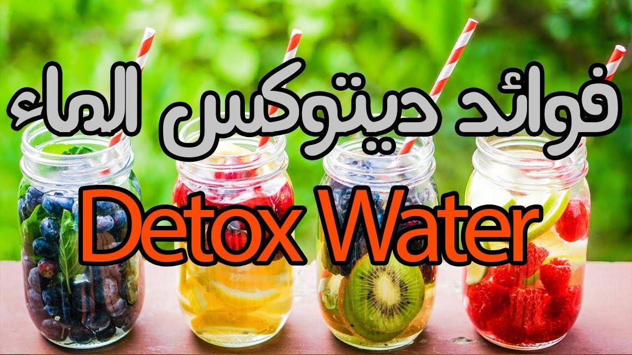 فوائد ديتوكس الماء و ماء الفواكه و أفضل مشروبات من ماء الديتوكس Detox Water Detox Water Healthy Life Food