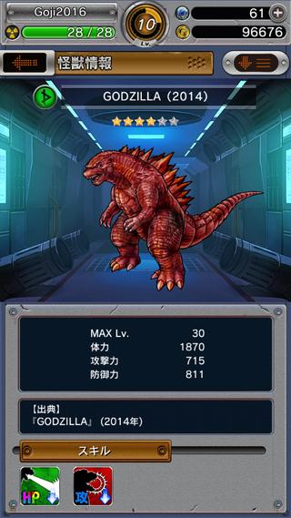GKC Godzilla 2014 (ver. Red) Godzilla Kaiju Collection
