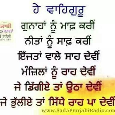 prayer gurbani quotes guru quotes morning greetings quotes