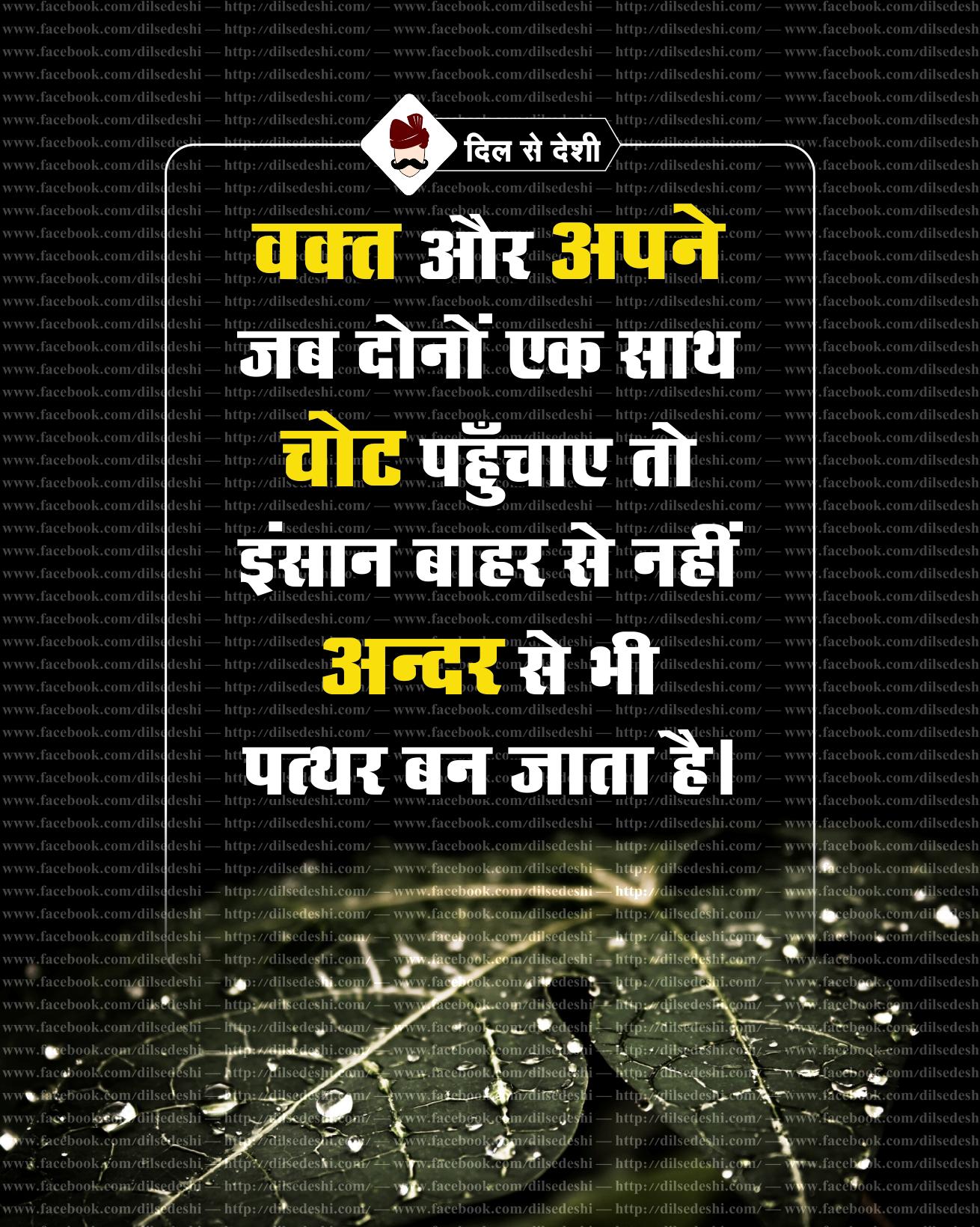 सुविचार | Motivational quotes in hindi, Hindi quotes, Life ...