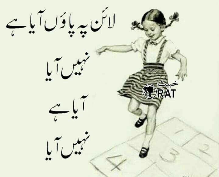 Image result for bachpan funny poetry
