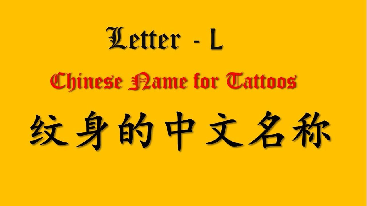 Small Tattoos Collection-Chinese Letter Tattoos, Select your Name for Tattoo. Part 4- L Letter