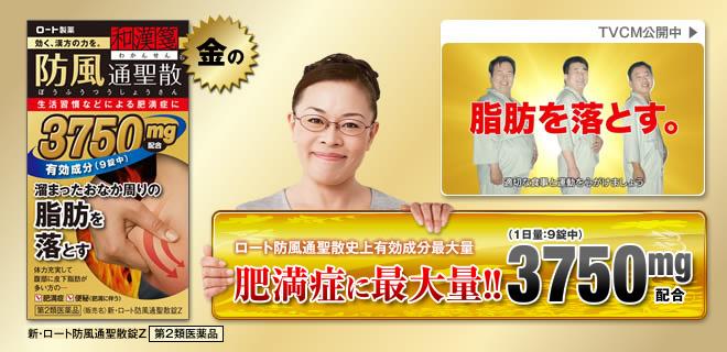 Giảm Cân Cùng Thuốc Giảm Mỡ Bụng Rohto 3750 Nhật Bản Hộp 252 Viên