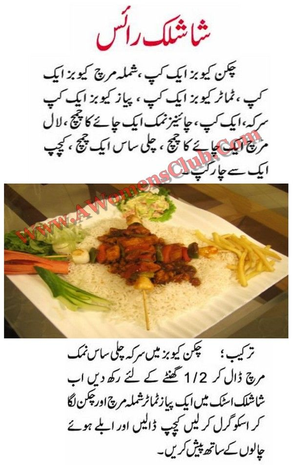 Rice recipes easy in urdu lite food recipes pinterest rice rice recipes easy in urdu forumfinder Images