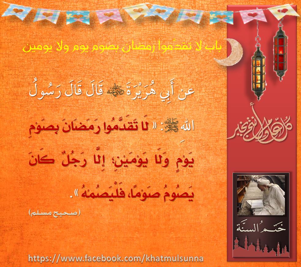 ختم السنة ـ مختصر صحيح مسلم ـ كتاب الصيام ـ باب لا تقدموا رمضان بصوم يوم ولا يومين Arabic Calligraphy Calligraphy