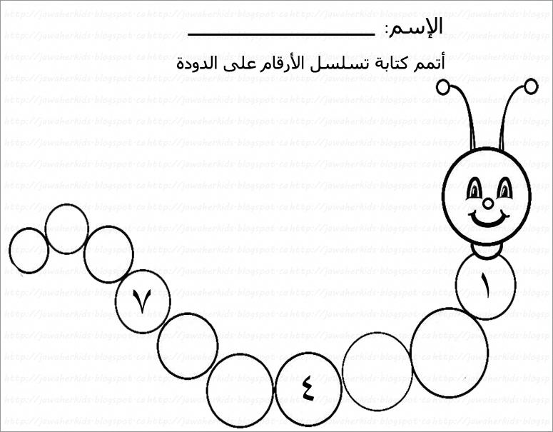 لبيب و لبيبة أوراق عمل الأرقام مع أنشطة تلوين وصل و ألعاب Learnarabicactivities Arabic Worksheets Arabic Alphabet For Kids Alphabet Worksheets Preschool