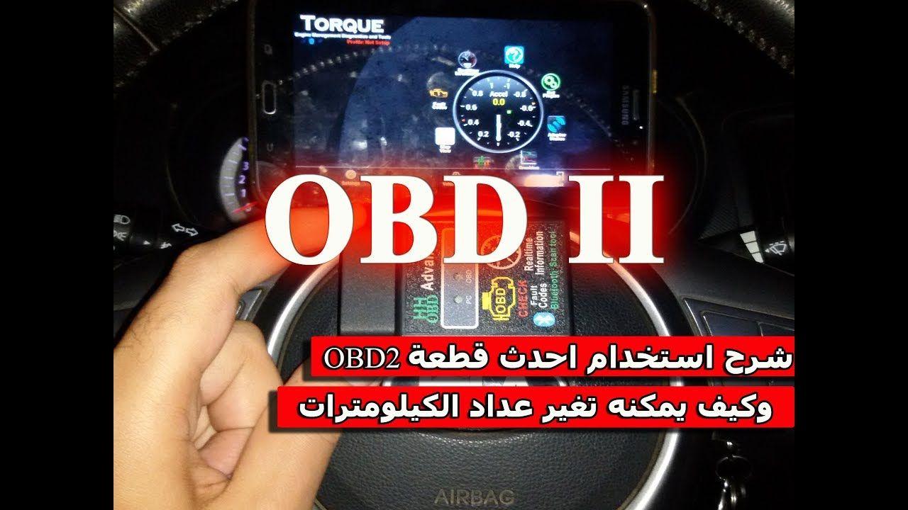 شرح احدث جهاز Obd2 لفحص السيارات و استخدامه في تنزيل عداد الكيلومترات Smart Car Obd Car Magazine