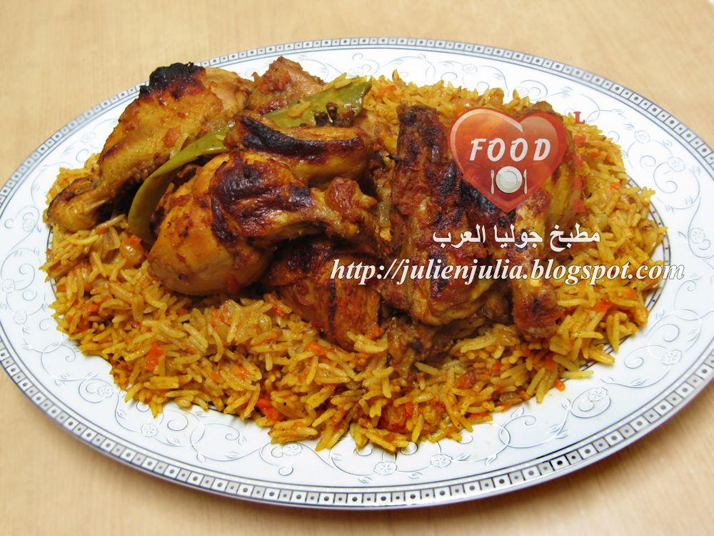 Chicken Saudi Kabsa طريقة كبسة الدجاج بالصور Arabisches Essen Rezepte Essen Und Trinken