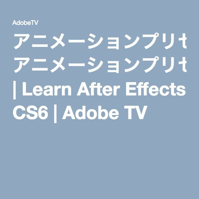 Learn After Effects Cs6 アニメーションプリセット On Adobe Tv Learning After Effects Adobe