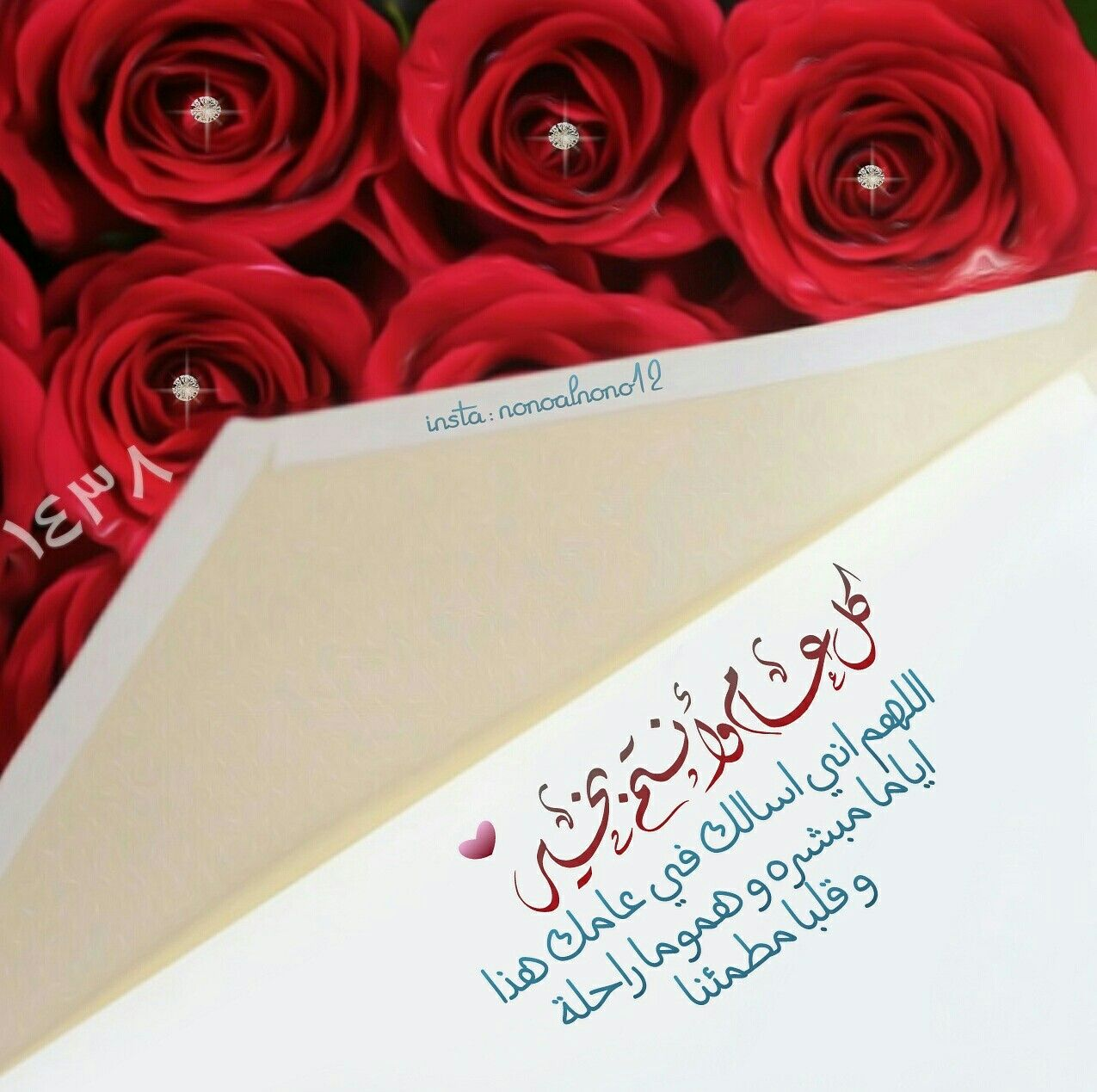 عام هجري Eid Mubarek Clip Art Eid Mubarak