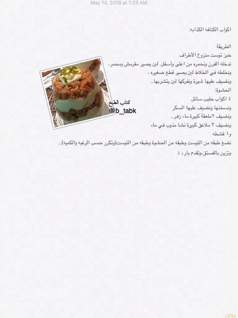 اكواب الكنافة الكذابة Cooking Recipes Cooking Food