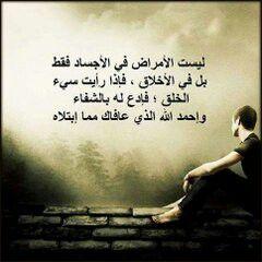 يا رب اشفي كل مريض و عافي كل مبتلى Favorite Words Special Quotes Cool Words