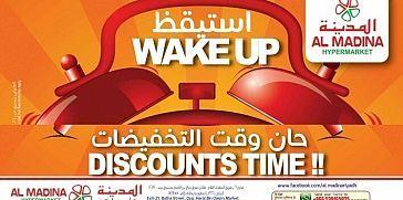 عروض المدينة هايبر السعودية الرياض حتى 6 سبتمبر 2016 وقت التخفيضات Madina