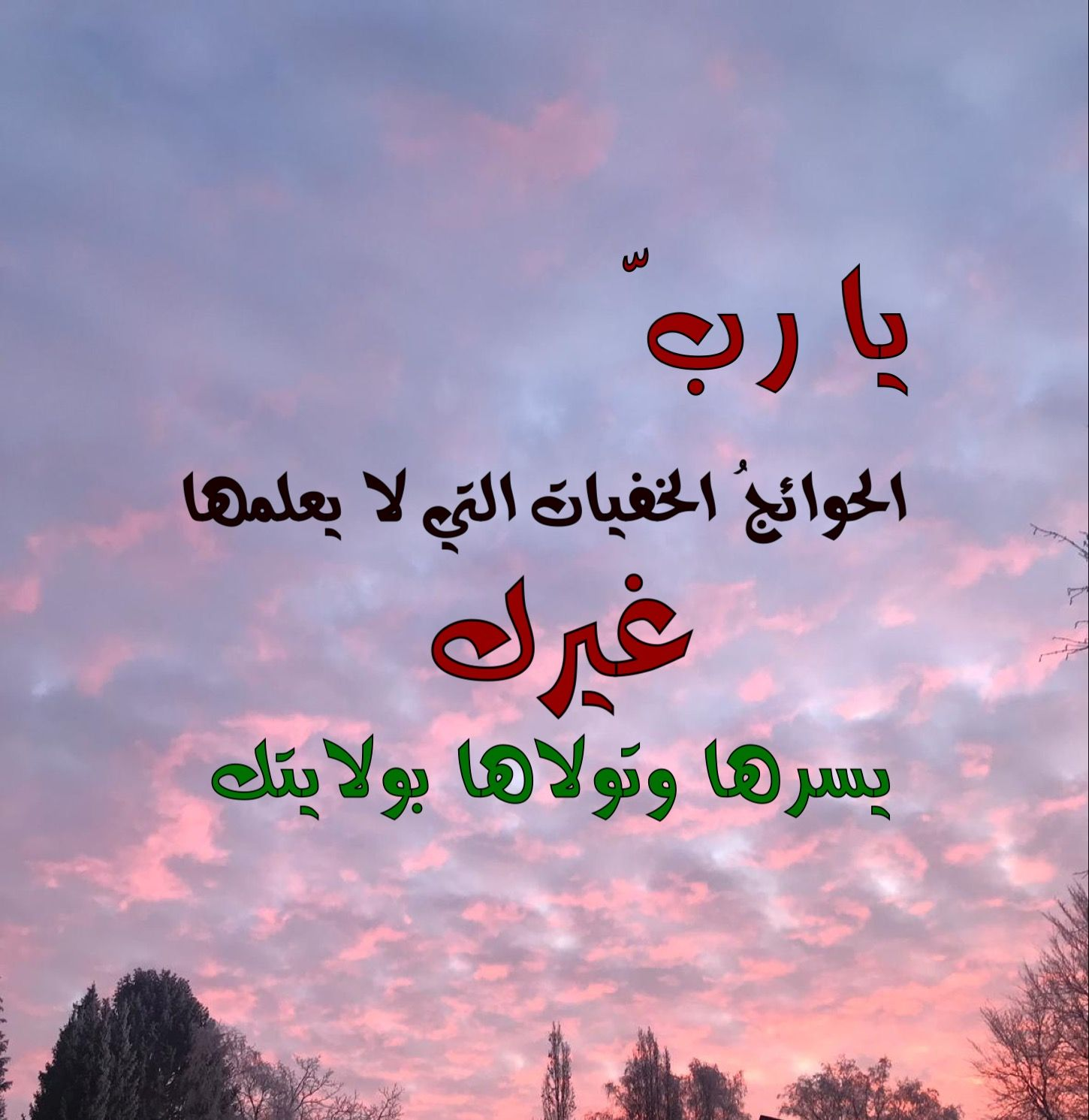 Pin By On دعاء Quotations Arabic Words Islamic Pictures