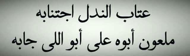 عتاب الندل اجتنابه Quotes Arabic Quotes Me Quotes