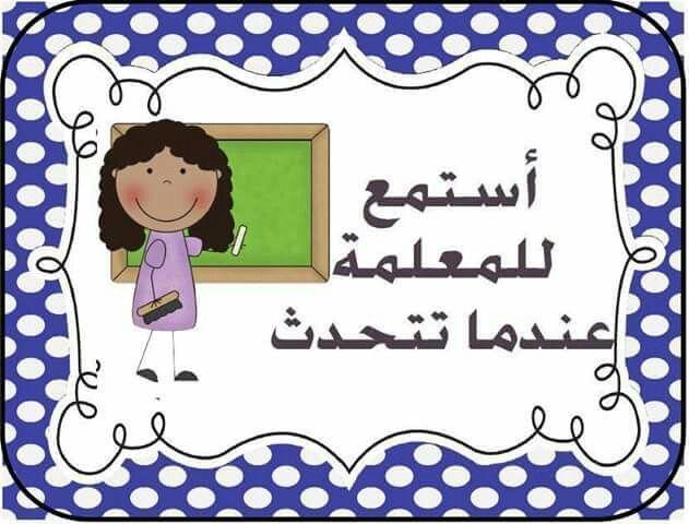Listen To The Teacher When She Explains Superhero Classroom Decorations Arabic Kids Learning Arabic