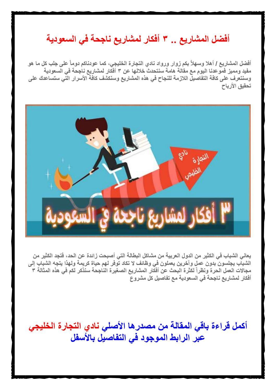 أفضل المشاريع 3 أفكار لمشاريع ناجحة في السعودية Microsoft Word Document Words Movie Posters