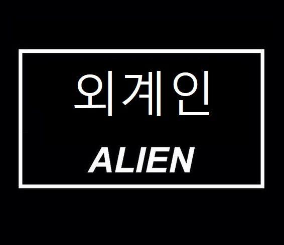 """Anime In Korean Language: Korean Alien """"oegyein"""""""