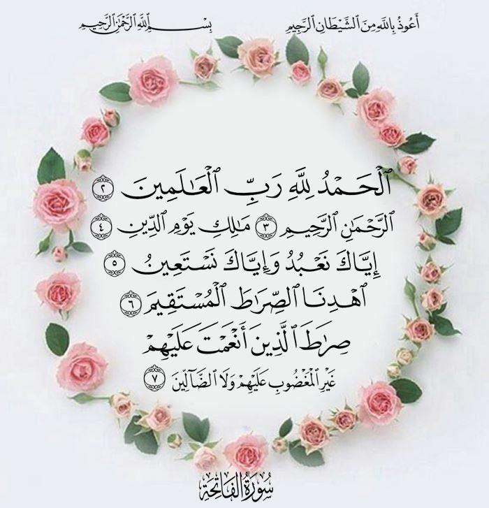 سورة الفاتحة Cinta Allah Seni Islamis Agama