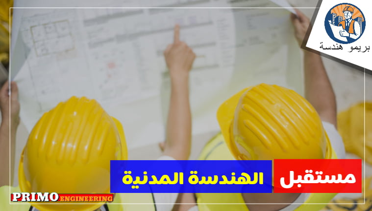 Pin By Primo Engineering بريمو هندسة On هندسة Engineering Civil Engineering Engineering Communication