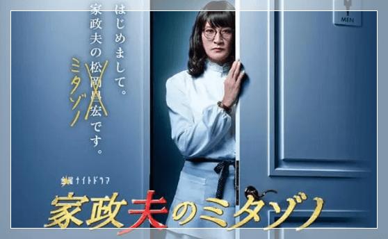 4 19 金 新 家政夫のミタゾノ 1 ミタゾノ Tv ドラマ 日本のドラマ
