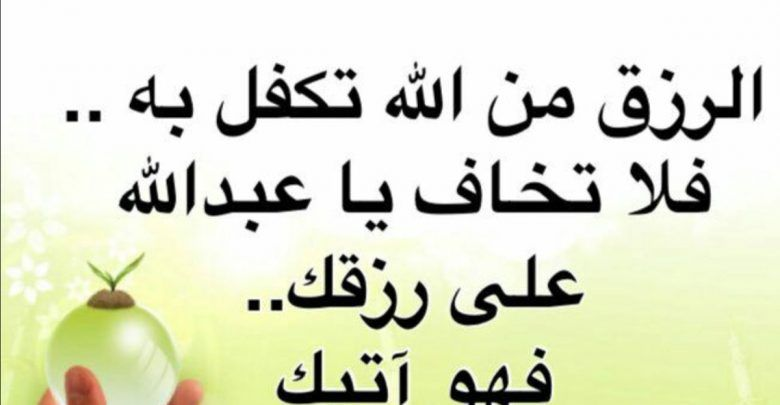 اسباب جلب الرزق الوفير من الله تعالي Home Decor Decals Arabic Calligraphy Calligraphy