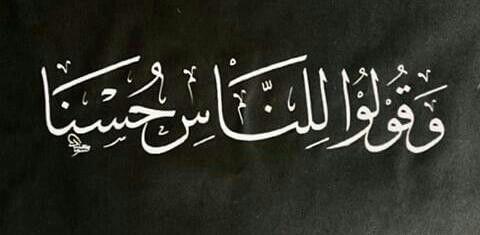 و قولوا للناس حسنا Islamic Calligraphy Islamic Art Calligraphy Calligraphy Quotes