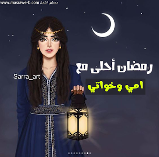 الآن صور رمضان احلى مع اسمك 2020 وجميع الاسماء Girly M Cute Girl Wallpaper Girly Pictures