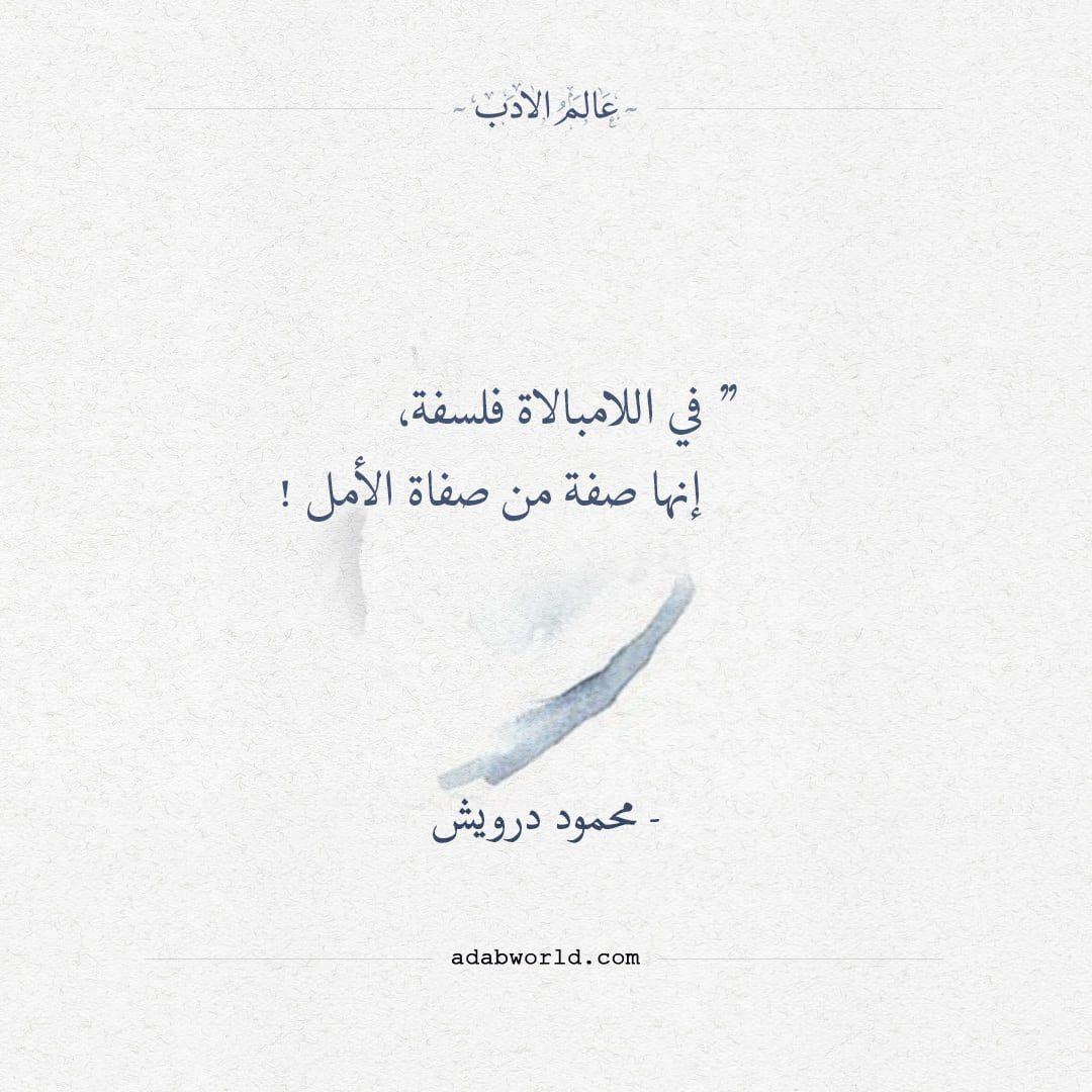في اللامبالاة فلسفة محمود درويش عالم الأدب Jokes Quotes Words Quotes Quotations
