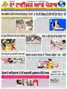20+ Best Punjabi images | newspaper, daily newspaper, daily news paper