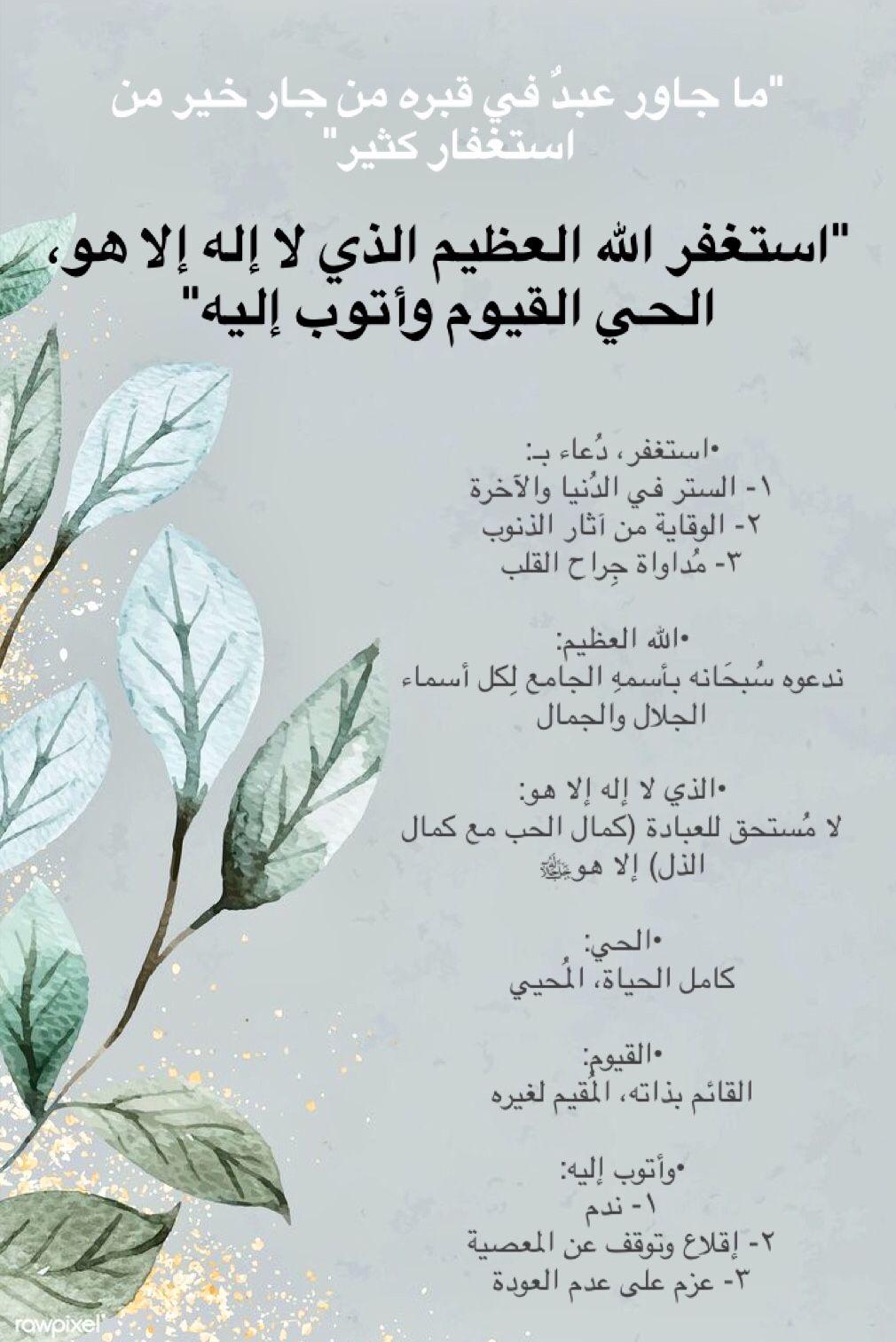 الاستغفار Islamic Quotes Doa Islam Quotes