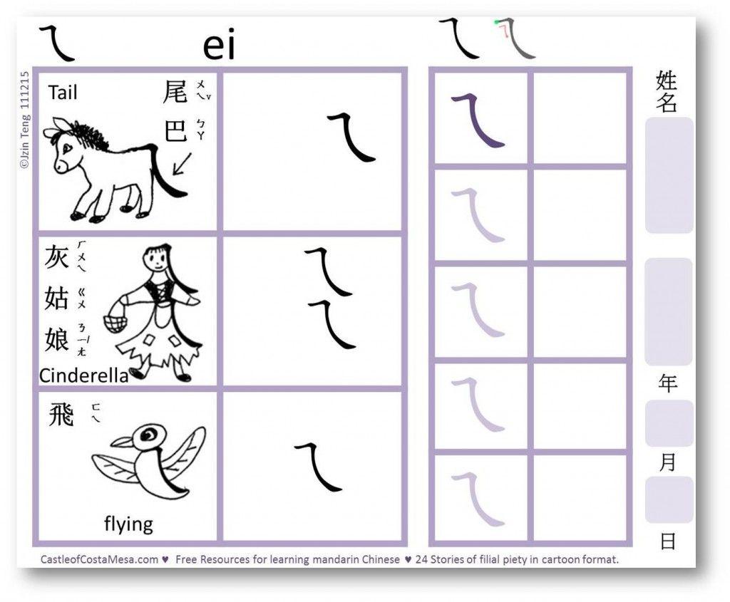 Bopomofo Mnemonic Worksheets For Children