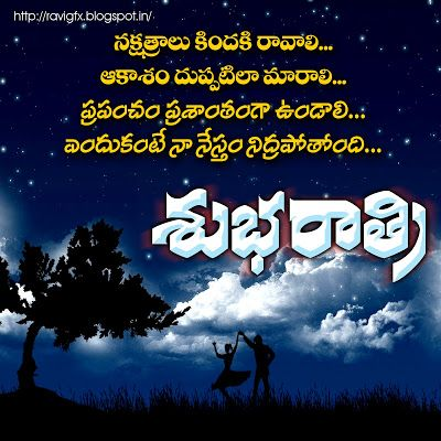 Image of: Love Heart Touching Telugu Quotations For Good Night Pinterest Heart Touching Telugu Quotations For Good Night Good Night Quotes
