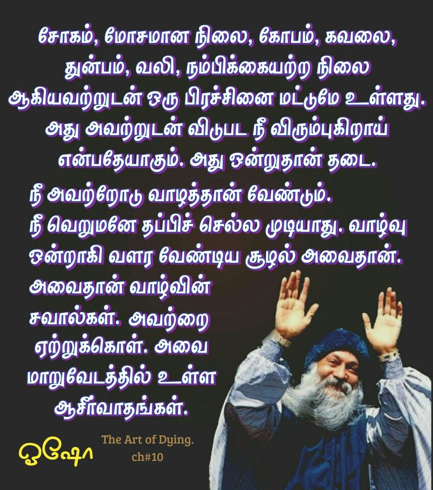 Pin by Kathiravan on osho tamil quotes Osho quotes