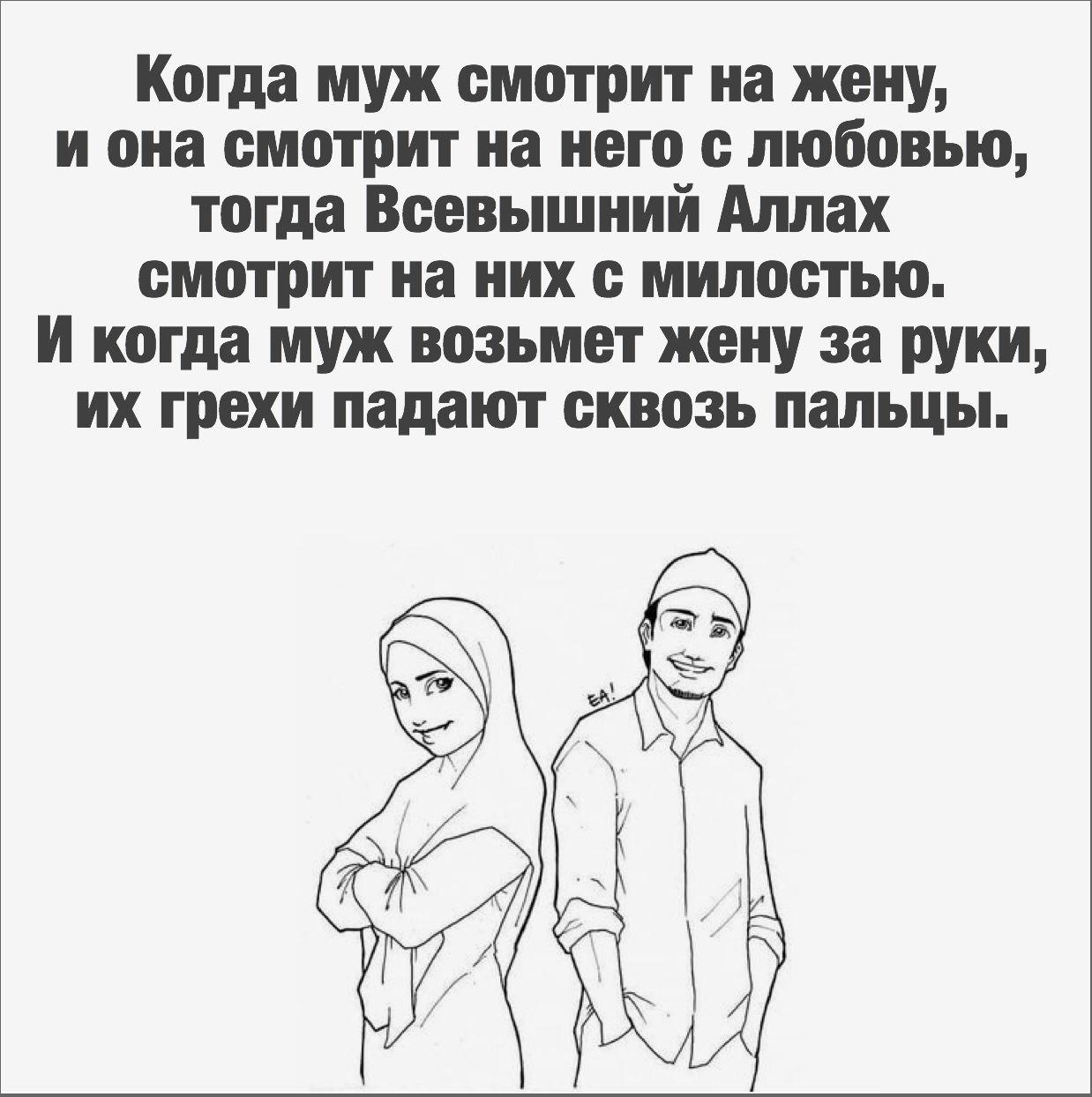 Картинки исламские с хадисами семья