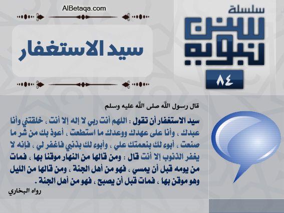 سنن نبوية Islam Ahadith Hadeeth